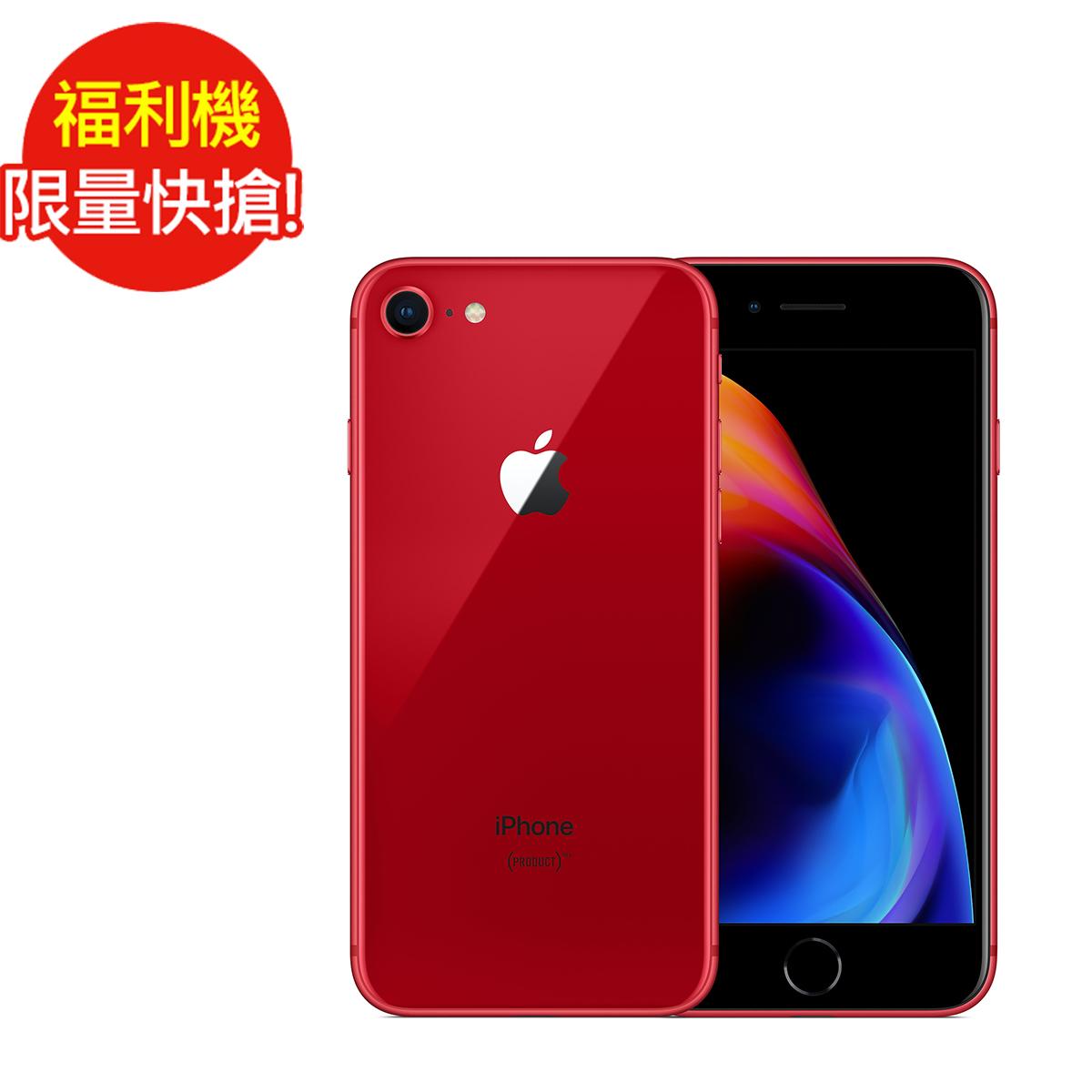福利品 iPhone 8 64GB 紅 (九成新)