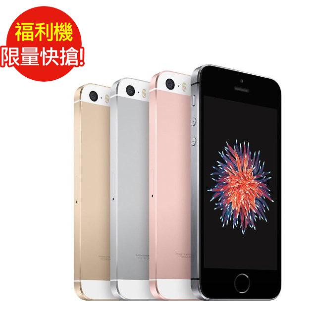 福利品 APPLE iPhone SE 16GB 四吋智慧型手機 (全新未使用)