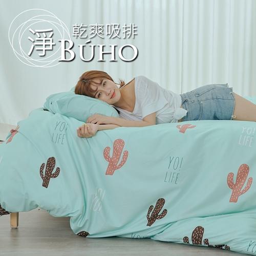 BUHO《多肉寓所》乾爽專利機能6x7尺雙人舖棉兩用被