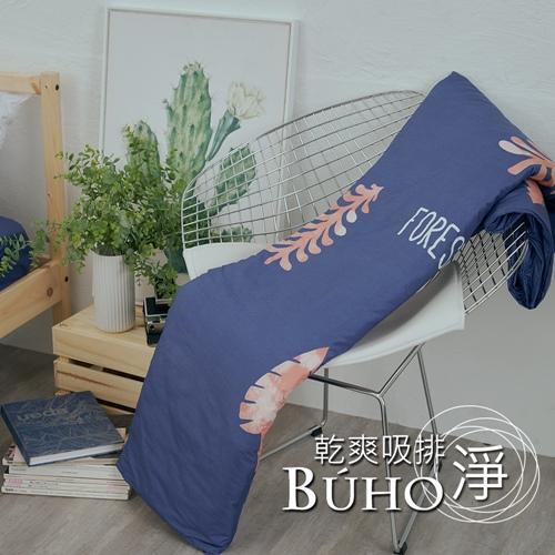 BUHO《微景森所》乾爽專利機能5x6尺舖棉涼被/四季被/空調被