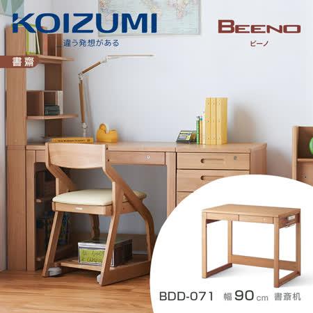 【KOIZUMI】BEENO書桌BDD-071‧幅90cm