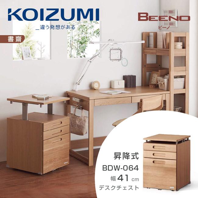 【KOIZUMI】BEENO三抽昇降活動櫃BDW-064‧幅41cm