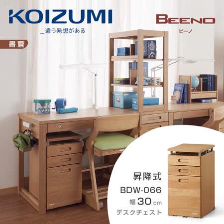 【KOIZUMI】BEENO三抽昇降活動櫃BDW-066‧幅30cm