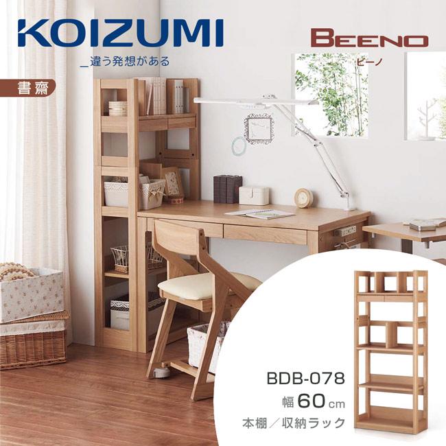 【KOIZUMI】BEENO雙抽開放書架BDB-078