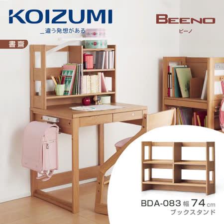 【KOIZUMI】BEENO桌上架BDA-083