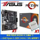(組合包) 華碩 PRIME B450M-K 主機板 + AMD Ryzen 5-2600 3.4GHz 六核心處理器