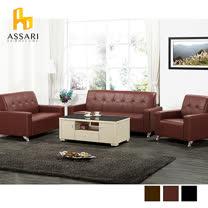 ASSARI<br>晶鑽風華1+2+3人座皮沙發