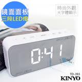 【KINYO】多功能鏡面電子鬧鐘(TD-393)USB/電池雙供電