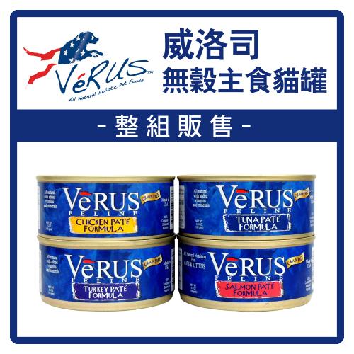威洛司 無穀主食貓罐-5.5oz (156g)*12罐/箱 (C002B01-1)