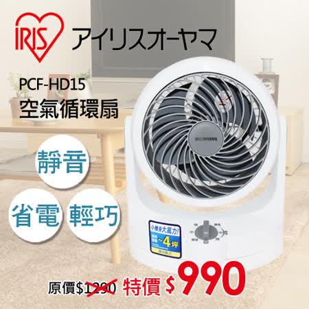 【IRIS】日本空氣循環扇 HD15