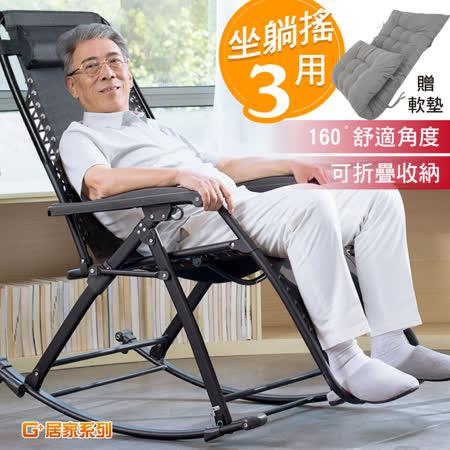 G+ 居家 無段式休閒躺椅
