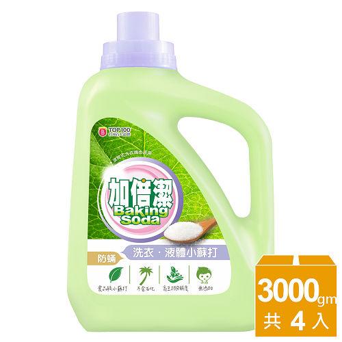 加倍潔洗衣液體小蘇打-尤加利防蟎3000gm(4瓶/箱)