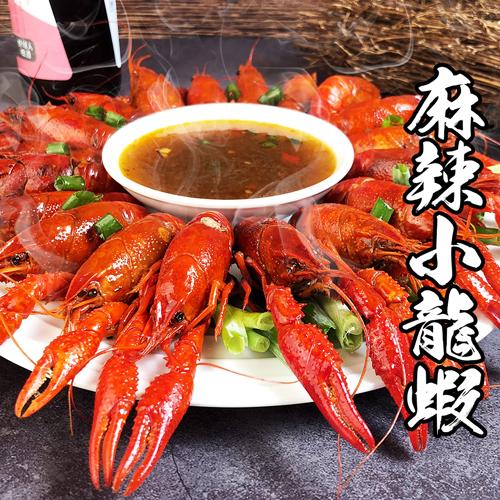 海鮮王 十三香麻辣小龍蝦2盒
