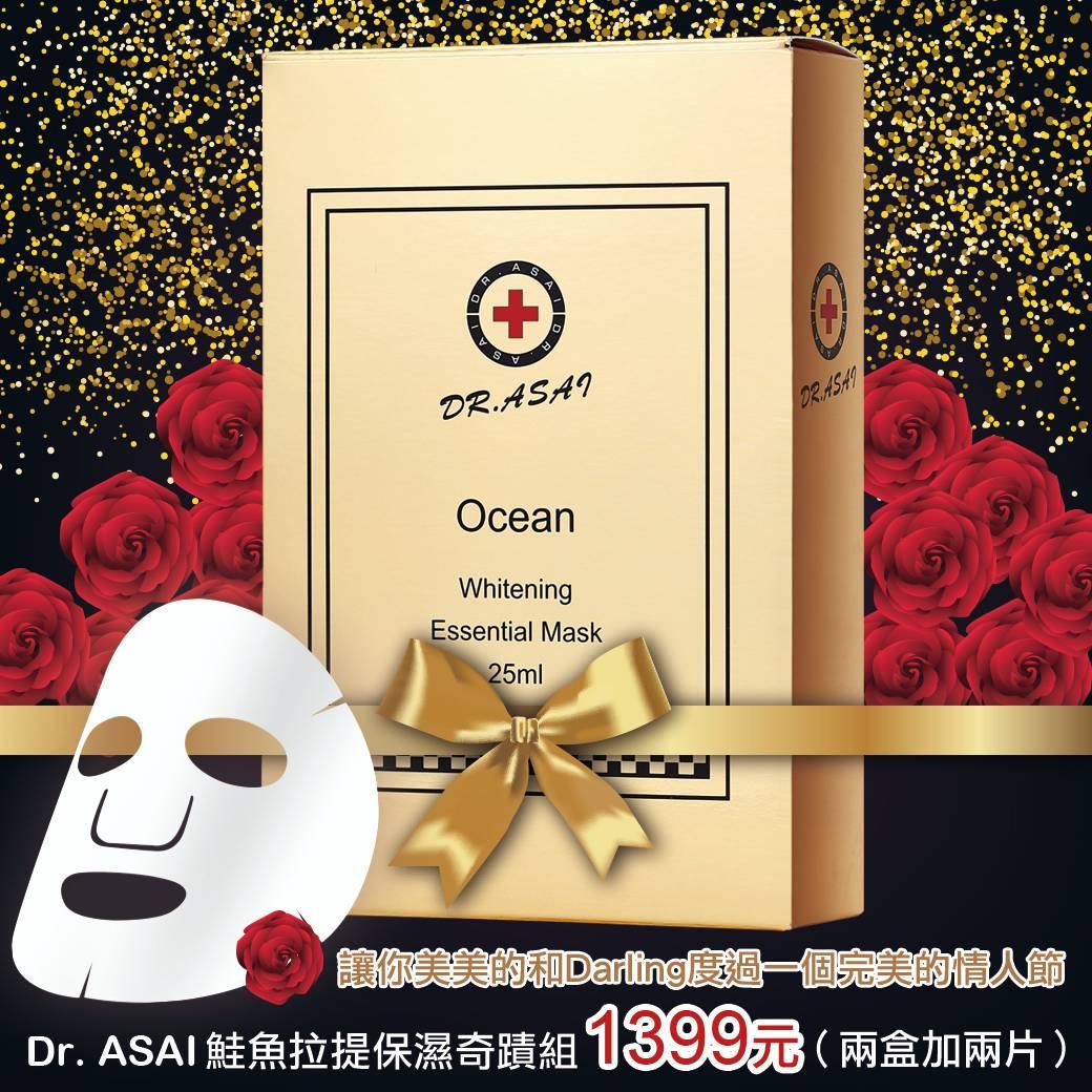 【淺井‧博士】海洋嫩白喚膚保濕面膜(兩盒+兩片)