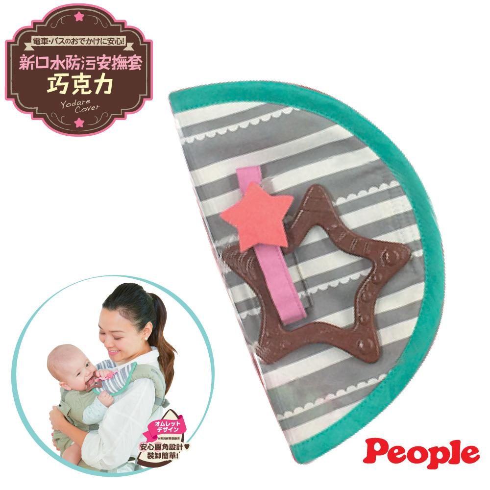 日本People-新口水防污安撫套(巧克力)