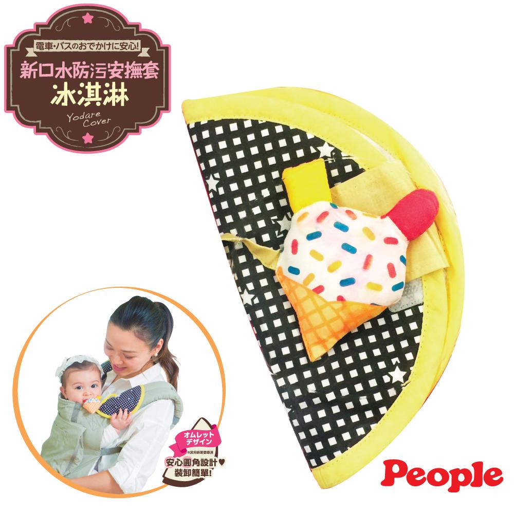 日本People-新口水防污安撫套(冰淇淋)