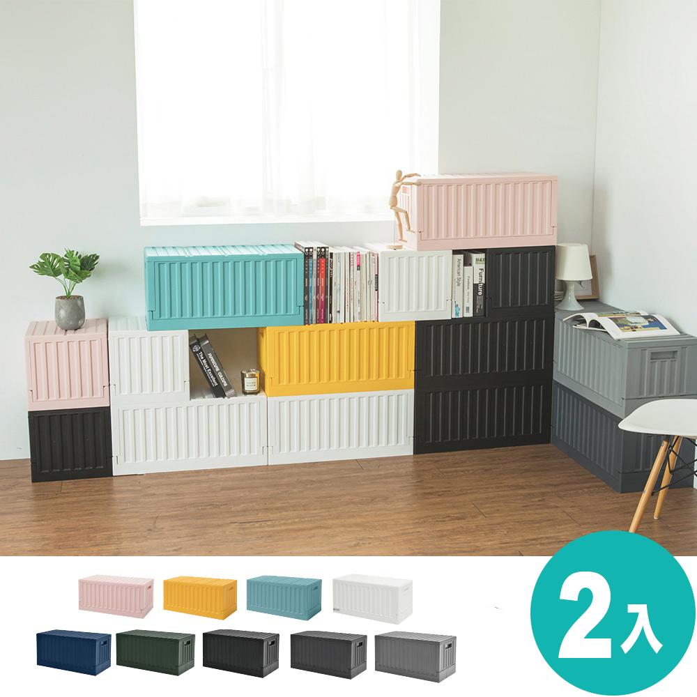 Peachy life 台灣製貨櫃收納椅/收納箱/收納櫃/折疊椅/組合椅-2入組 (五色可選)