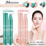 韓國 JM solution 保濕滾珠眼霜系列