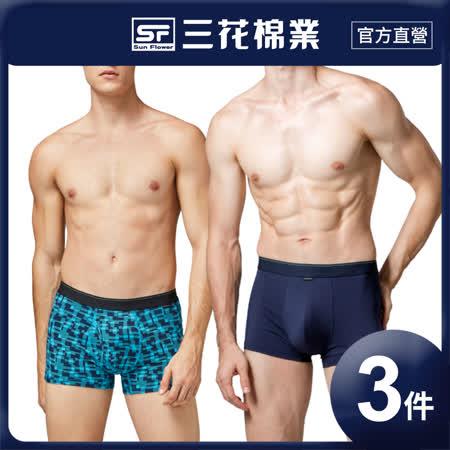 Sun Flower三花 彈性貼身平口褲