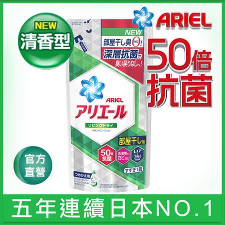 日本Ariel  超濃縮洗衣精12包