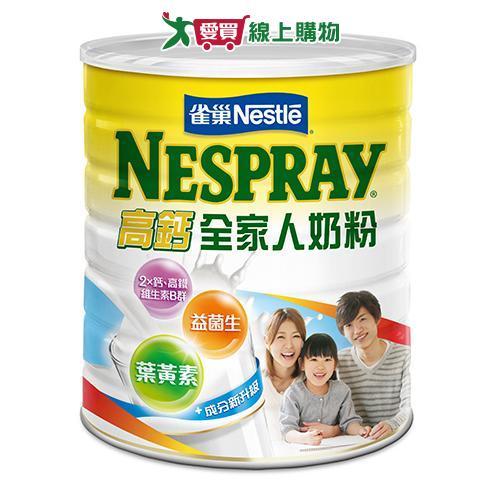雀巢高鈣全家人奶粉2.2kg