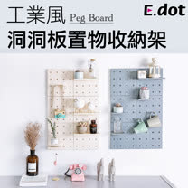 E.dot<BR>工業風洞洞板牆面置物收納架