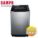 (夜)SAMPO 聲寶14公斤 AIE智慧洗淨變頻洗衣機 ES-JD14P(S2)