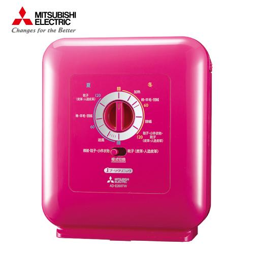 MITSUBISHI 三菱 日本原裝 溫控烘被機-魅力紅 AD-E203TW
