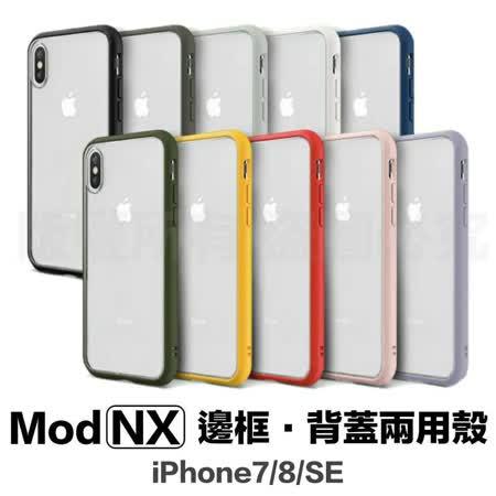 犀牛盾 iPhone SE  Mod NX 邊框背蓋殼