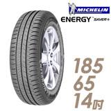 【米其林】SAVER+ 省油耐磨輪胎 185/65/14(適用 Tierra.Lancer 等車型)