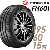 【FIREMAX】FM601 降噪耐磨輪胎 195/60/15(FM601)