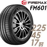 【FIREMAX】FM601 降噪耐磨輪胎 225/45/17(適用Camry.Mondeo等車型)