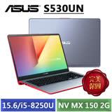 ASUS VivoBook S S530UN-0091B8250U 炫耀紅 (15.6吋FHD三邊窄邊框/i5-8250U/4G/512G SSD/MX150 2G獨顯/W10)