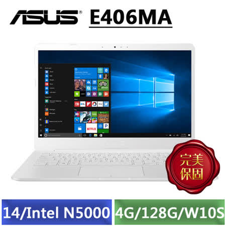 ASUS E406MA-0073GN5000 雲朵白(14吋/N5000/4G/128G/W10HS)-【加碼送華碩原廠滑鼠+USB散熱墊】