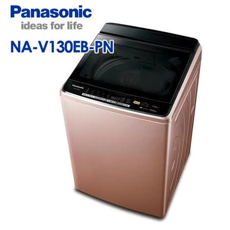國際 13公斤ECO NAVI 變頻洗衣機 NA-V130EB