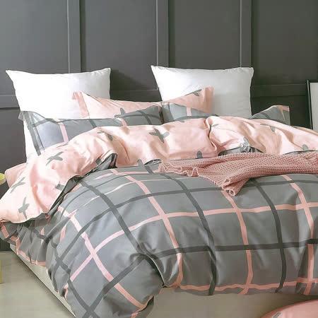 LAMINA 極簡北歐-粉 精梳棉四件式兩用被套床包組