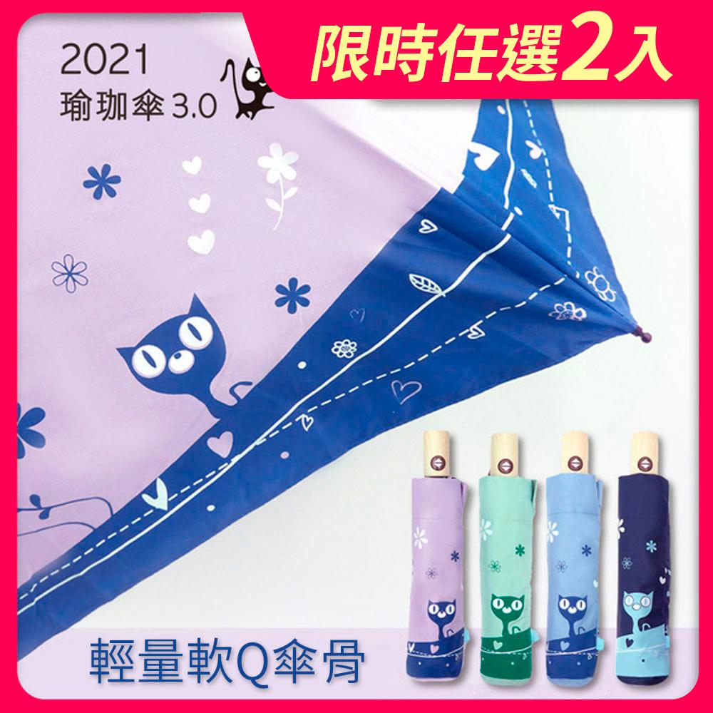 好傘王自動傘 玩耍貓輕大傘(2入多色)