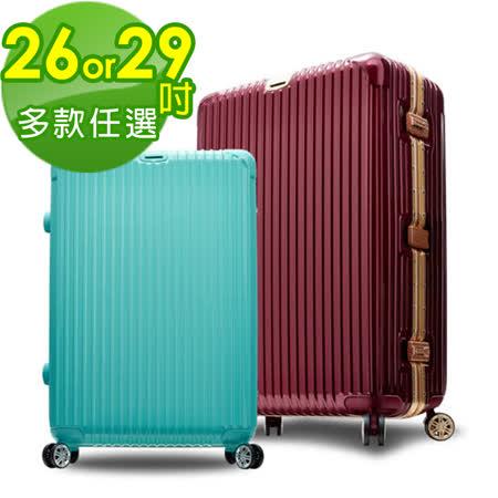 【Bogazy獨家】 品牌聯合29吋鋁框行李箱