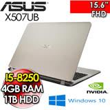 華碩 ASUS X507UB 15.6吋 窄邊框FHD I5-8250/4G/128G+1T/MX-110 2G獨顯/WIN 10 霧面灰--福利品 雙碟效能筆電 贈筆電四巧包+無線滑鼠