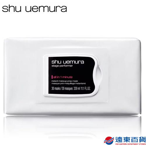 【官方直營】shu uemura植村秀 60秒速效精華水面膜 (30 片/盒)