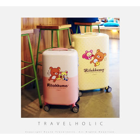 Route Travelholic 甜蜜拉拉熊20吋鋁箱