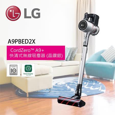 LG A9PBED2X A9+  無線吸塵器