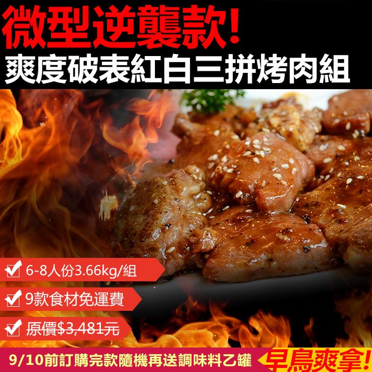 台北濱江 微型逆襲 紅白3拼烤肉組3.66kg