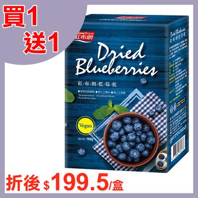 紅布朗 藍莓乾 180g/盒