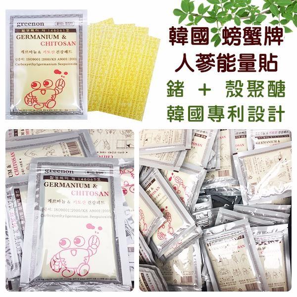 韓國 螃蟹牌人蔘能量貼片/包