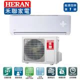 HERAN禾聯 變頻一對一冷暖型 HI-N361H/HO-N36CH