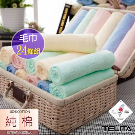 TELITA 典雅素色乾毛巾24條組