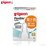 日本《Pigeon 貝親》標準型母乳實感奶嘴配件-十字孔(果汁用)