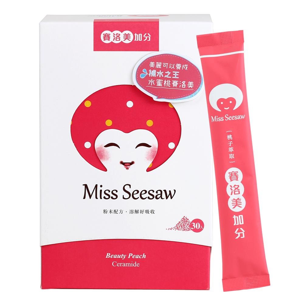 【Miss Seesaw 愉婷】賽洛美加分