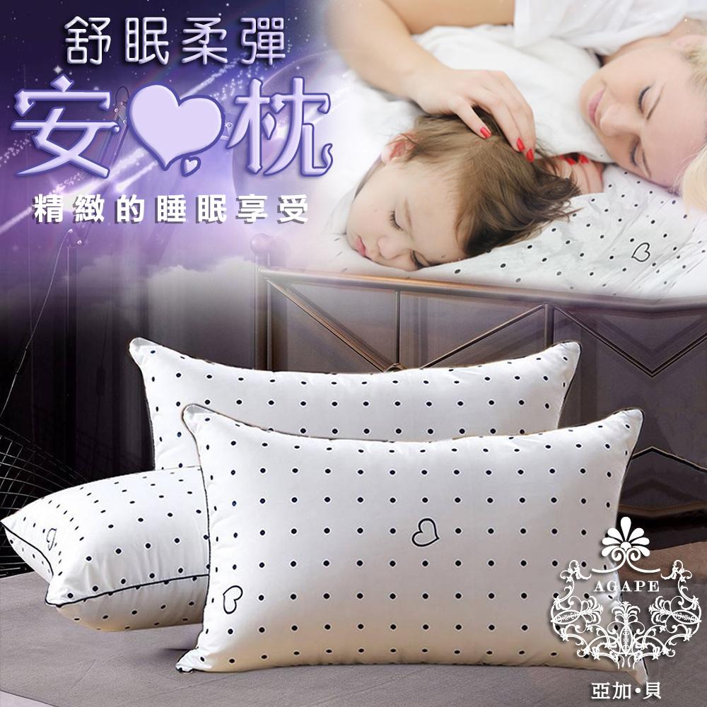 AGAPE亞加‧貝《百貨品牌抗菌Q彈安心枕》超Q彈透氣柔軟舒適(百貨專櫃同款) 百貨專櫃同款